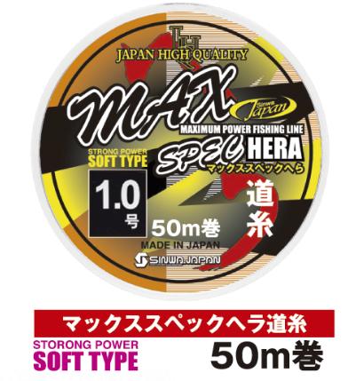 MAX道糸